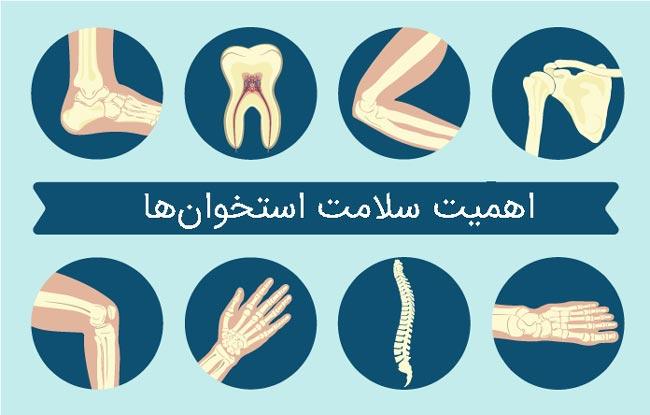 اهمیت سلامت استخوان